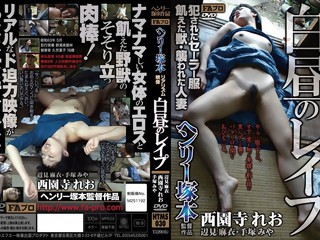 Saionji Reo, Henmi Mai, Teduka Miya in Rape Of Henry Tsukamoto Realism Video Broad Daylight